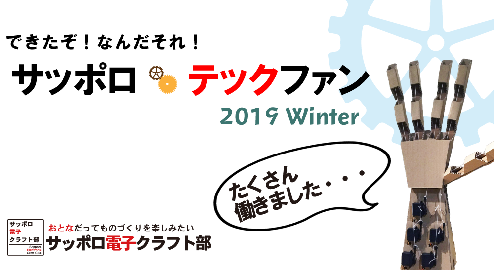 STF2019_Winter